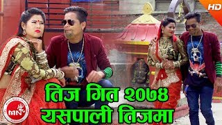 Yespali Teej Ma - Durga Shrestha & Soniya Dc Ft. Rina Thapa Magar & Raju