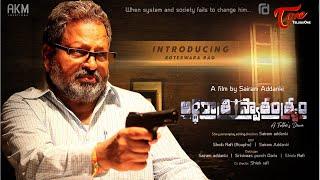 అర్ధరాత్రి స్వాతంత్ర్యం..| Latest Telugu Short Film 2020 | by Sairam Addanki