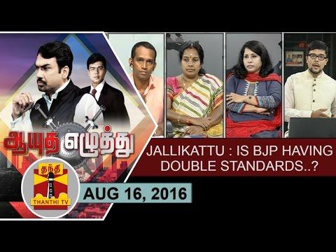 -16-08-2016-Ayutha-Ezhuthu-Jallikattu-Is-BJP-Having-Double-Standards-