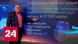 Ученые разрабатывают электромагнитную гранату