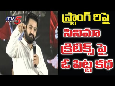 Jr NTR Strong Reply to Critics | Jai Lava Kusa Success Meet