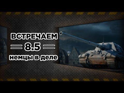 WoT Встречаем 8.5 Немцы в деле! via MMORPG.su