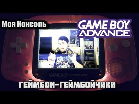 Моя Консоль - Game Boy Advance