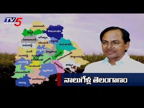 నాలుగేళ్ల తెలంగాణం | 4Years of TRS Government in Telangana | TV5 News