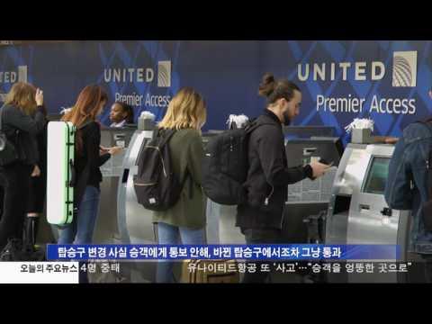 유나이티드 항공  승객을 엉뚱한 곳으로    5.8.17 KBS America News