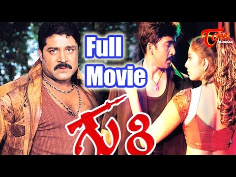 Guri (2004) | Full Length Telugu Movie | Srihari, Vadde Naveen, Sanghavi