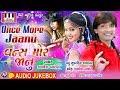 Once More Jaanu   Kamlesh Barot   Ranjit Nadia   Bhumi Patel   Kamlesh Barot Superhit Song 2017