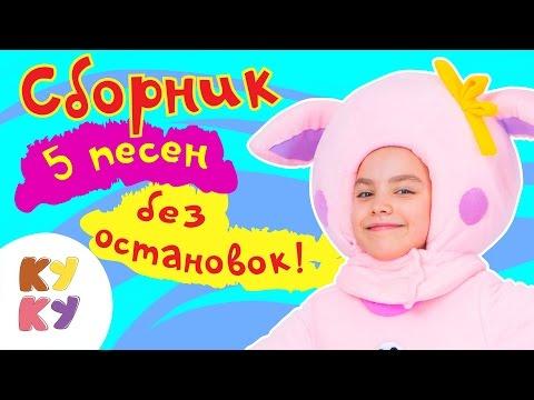 КУКУТИКИ - Сборник 3 - Пять веселых развивающих песен мультиков для детей, малышей (видео)
