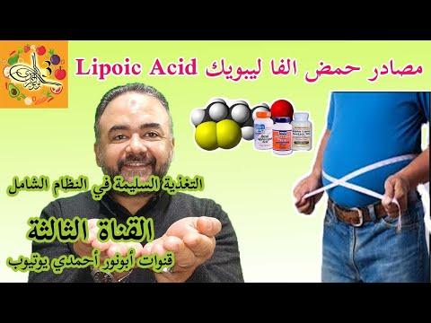 التغذية الغنية في حمض الفا ليبويك - سرفيتامين #3308 | Lipoic Acid Rich Foods