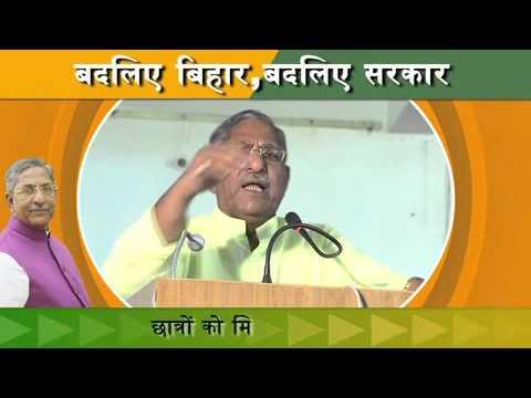 स्वस्थ-संपन्न बिहार का सपना साकार होगा.. : Nand Kishore Yadav