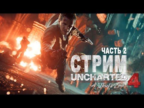 Uncharted 4: A Thief's End СТРИМ Лучшая Игра 2016 года часть 2
