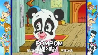 迪士尼美語世界- 寰宇家庭俱樂部 | 卡通人物介紹 (2012.06)