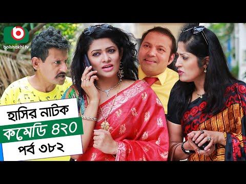 Download হাসির নতুন নাটক - কমেডি ৪২০ | Natok Comedy 420 EP 382 | AKM Hasan, Moushumi Hamid - Serial Drama hd file 3gp hd mp4 download videos