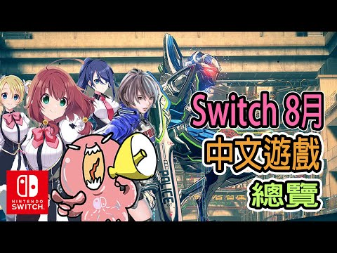 【Switch】19年8月中文遊戲總覽:章魚成年度私心推介遊戲大作