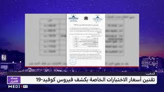 المغرب: تقنين أسعار الاختبارات الخاصة بكشف كوفيد-19