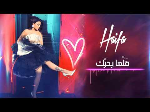 Haifa Wehbe - Allaha Bahebik | هيفا وهبي - قلّها بحبّك