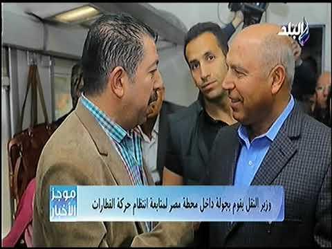 وزير النقل يتفقد محطة مصر في السابعة صباحا لمتابعة مستوى الخدمة
