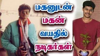 Video நடிகர்கள் தங்கள் மகன் வயதில்   Tamil Heros And Their Sons Photos In Same Age MP3, 3GP, MP4, WEBM, AVI, FLV Desember 2018