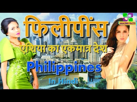 फिलीपींस एशिया का एकमात्र देश // Philippines the only country in Asia where