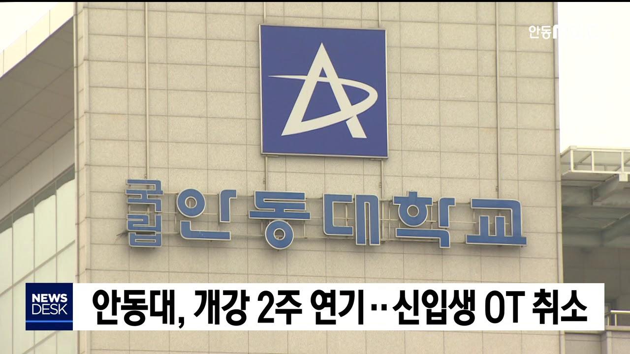 안동대, 개강 2주 연기.. 신입생 OT 취소