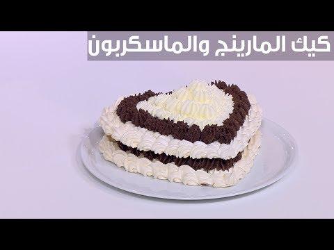 العرب اليوم - شاهد: طريقة إعداد كيك المارينغ والماسكربون