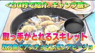 30秒で紹介。キャンプ飯 取っ手がとれるスキレットで秋刀魚でアンチョビレモンアヒージョ