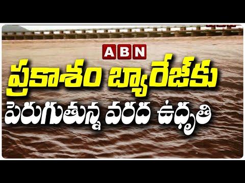 Flood Water Increases to Prakasam Barrage   Vijayawada   ABN Telugu