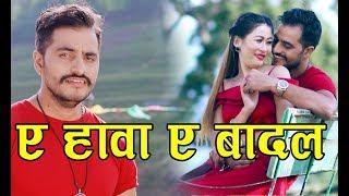 Ye Hawa Ye Badal - Aayusha Sunuwar & Amar Mahatara