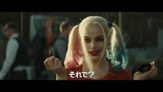 Video 映画『スーサイド・スクワッド』ハーレイ映像【HD】2016年9月10日公開 MP3, 3GP, MP4, WEBM, AVI, FLV Juni 2018