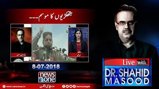 Live with Dr Shahid Masood | 8 July 2018