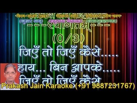 Video Jiyen To Jiyen Kaise Bin Aapke (3 Stanzas) Demo Karaoke With Hindi Lyrics (By Prakash Jain) download in MP3, 3GP, MP4, WEBM, AVI, FLV January 2017