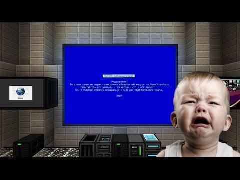 Вирус на OpenComputers