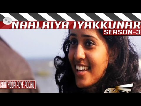Kaathoda-Poye-Pochu-Tamil-Short-Film-by-Ashwanth-Narayan-Naalaiya-Iyakkunar-3