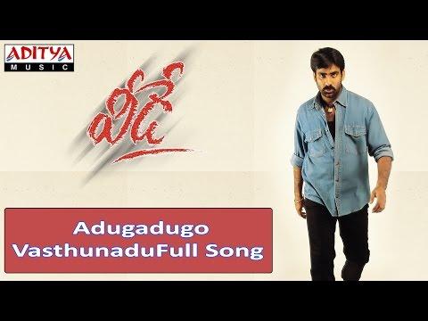 Video Adugadugo Vasthunadu Full Song ll Veede ll Ravi Teja, Aarthi agarwal download in MP3, 3GP, MP4, WEBM, AVI, FLV January 2017