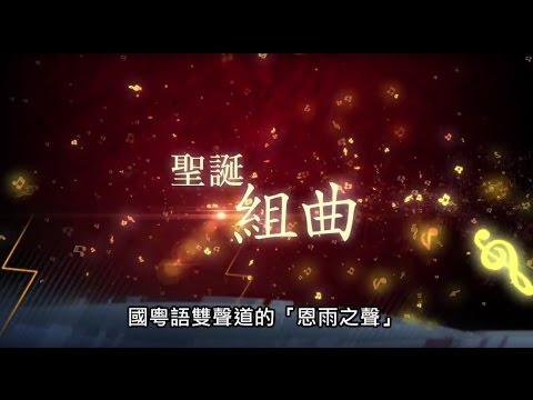 電視節目 TV1349 聖誕組曲  (HD 粵語)