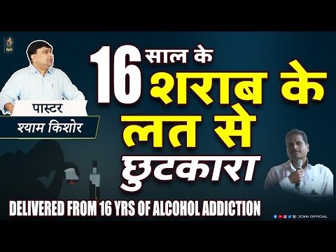Sarath Babu – Delivered from 16 years of Alcohol Addiction – Hindi