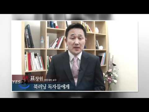 Video of 예스24 북러닝 저자강연 동영상강좌