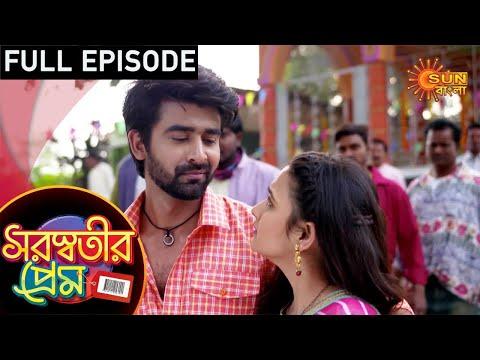 Saraswatir Prem - Episode 33 | 08 Jan 2021  | Sun Bangla TV Serial | Bengali Serial