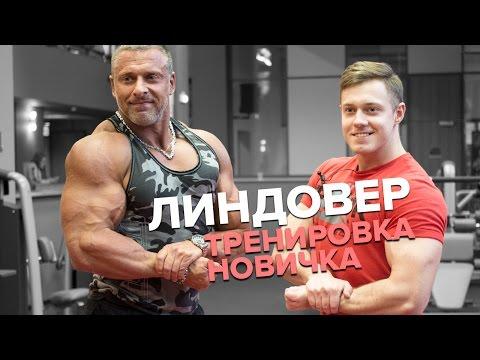 Первый раз в зале Тренировка для новичка Линдовер Станислав - DomaVideo.Ru