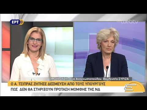 Η Σία Αναγνωστοπούλου στην ΕΠΙΚΟΙΝΩΝΙΑ της ΕΡΤ3 | ΕΡΤ