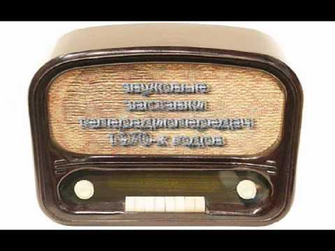 заставки телерадиопередач 70-х годов (видео)