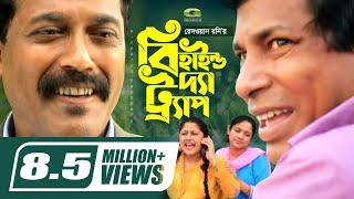 Behind The Trap | Drama Serial | All Episodes | Mosharraf Karim | Sumaiya Shimu | Faruk Ahmed