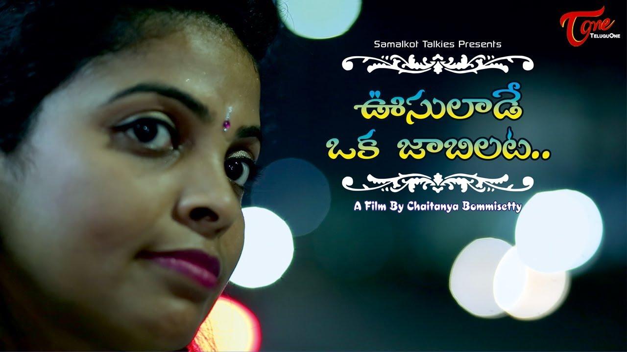 Oosulade Oka Jabilata - New Telugu Short Film