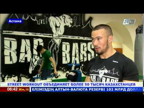 Казахстан становится мировым центром уличных видов спорта онлайн видео