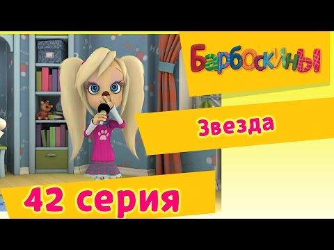 Барбоскины - 42 Серия. Звезда