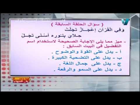 الاجابة على سؤال الحلقة (7)  لغة عربية الصف الثاني الثانوي - أ/ سعيد هاشم