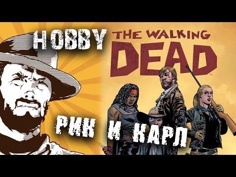 FFH Хобби: The Walking Dead. Собираем: Рик и Карл (видео)