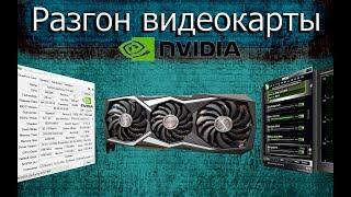 Безопасный разгон видеокарты NvidiaСсылки для скачивания:MSI Afterbener - https://ru.msi.com/page/afterburnerGPU-Z - https://www.techpowerup.com/gpuz/Музыка которая использовалась - Elektronomia - The Other Side, 👑oyBoi & Stooki Sound - W2L (Welcome to London)