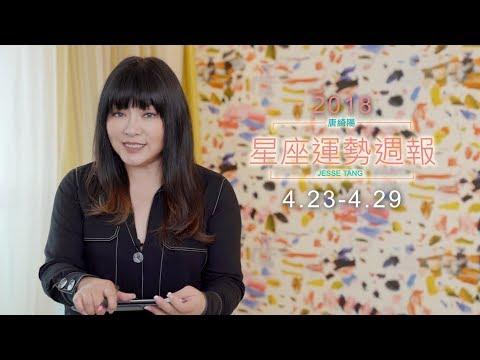 04/23-04/29|星座運勢週報|唐綺陽