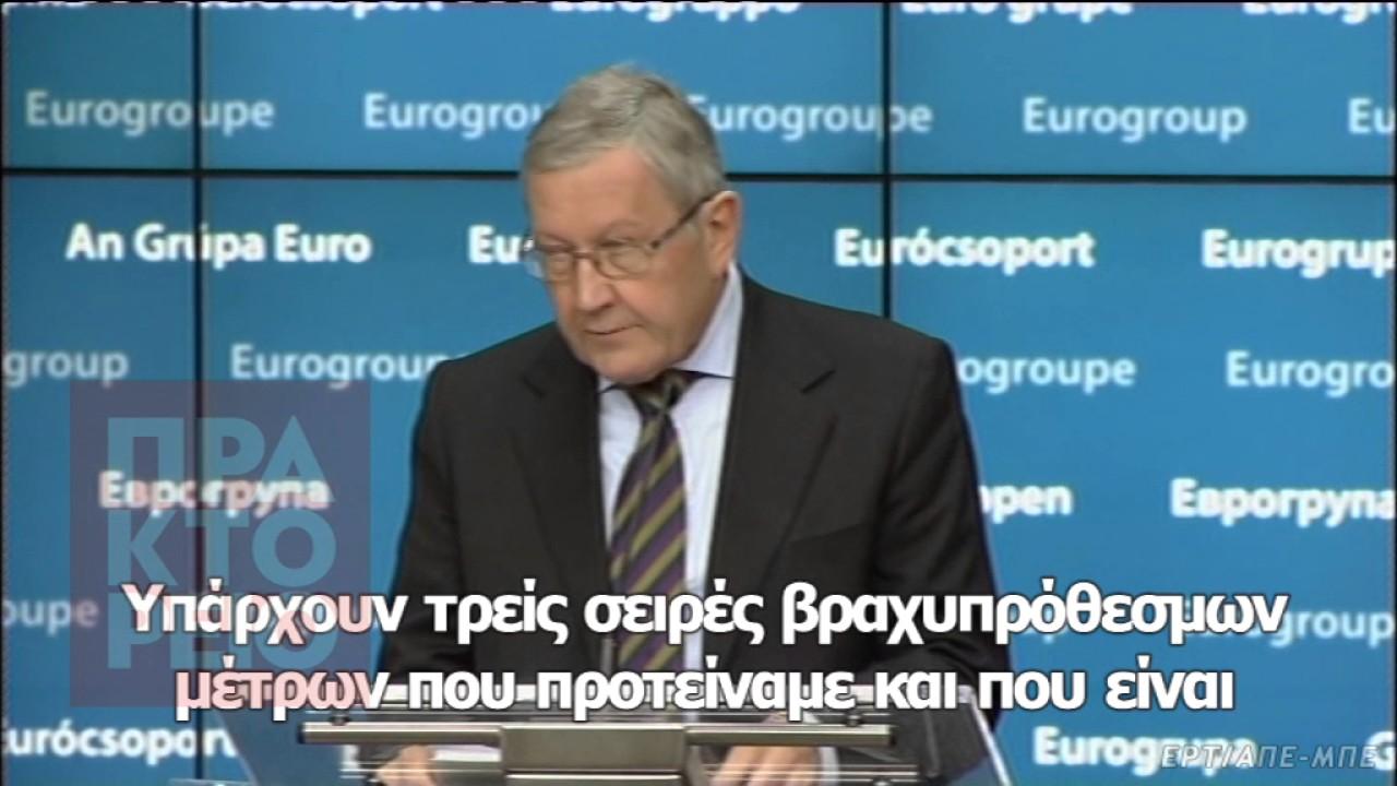 Eurogroup: Εγκρίθηκαν τα βραχυπρόθεσμα μέτρα για την ελάφρυνση του χρέους